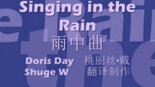 Singin' in the Rain 《雨中曲》 (with lyrics and Chinese translation)
