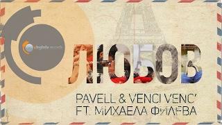 Pavell & Venci Venc' Feat. Mihaela Fileva   Lyubov (Official HD)