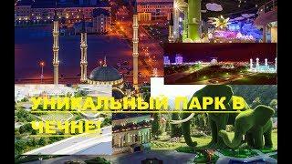 Уникальный парк в Чечне!