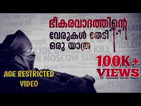 ഭീകരവാദം മുഖംമൂടി അഴിക്കുന്നു ( Unveiling terrorism ) – Documentary