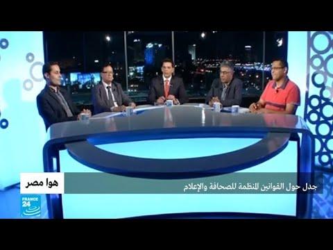 العرب اليوم - شاهد: جدل كبير بشأن القوانين المُنظّمة للصحافة والإعلام في مصر