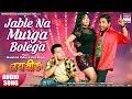 Jable Na Murga Bolega | Dinesh Lal Yadav,Salim Pheku,Subhi Sharma | JAI VEERU | New Song 2019