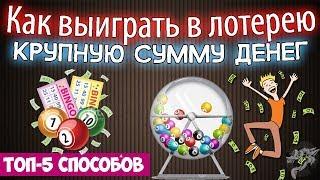 Как выиграть в лотерею крупную сумму денег- ТОП-5 способов + лотереи в которые реально выиграть
