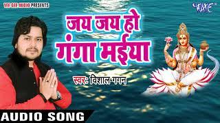 Jai Jai Ho Ganga Maiya - Hari Ke Bhajanawa   - YouTube