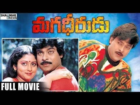 Magadheerudu Telugu Full Length Movie || Chiranjeevi, Jayasudha, Chandra Mohan