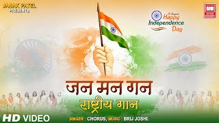 Jan Gan Man Rastra Geet I Full Song I Desh Bhakti Geet I National Anthem I Soor Mandir