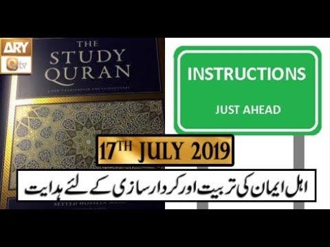 Baseerat ul Quran - 17th July 2019 - ARY Qtv