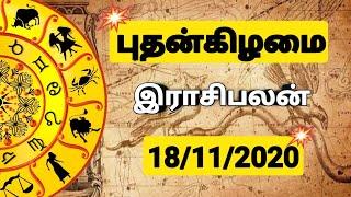 18.11.2020 - இன்றைய ராசி பலன் | 9626362555 - For Appoinment | Indraya Rasi Palangal |