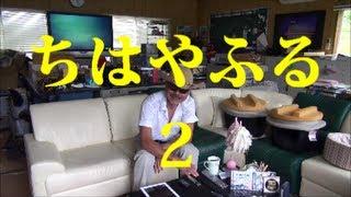 402☆ちはやふる2☆chihayafuru2