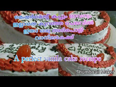 No measuring cup No oven a delicious tasty vanila cake/🎂ഒരടിപൊളി വാനിലകേക്ക് മെഷറിങ് കപ്പില്ലാതെ 😍