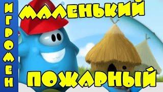 Мультик игра для детей Маленький пожарный - Sprinkle Islands 1 Серия