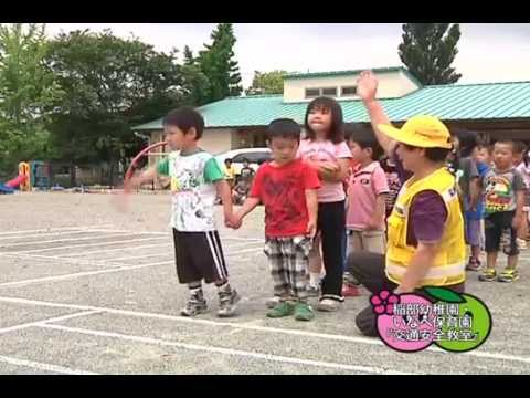 Inabe Nursery School