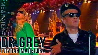 Dr. Grey - Глупая малышка, 1992