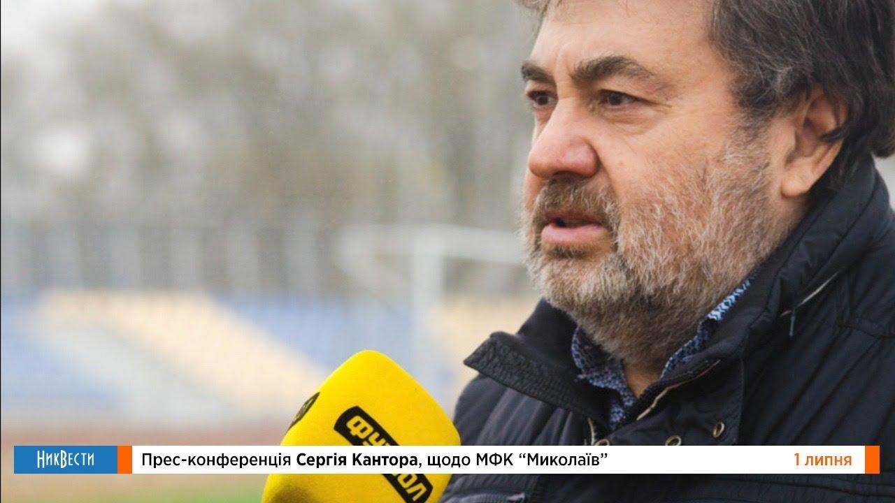 Пресс-конференция Сергея Кантора поМФК «Николаев»