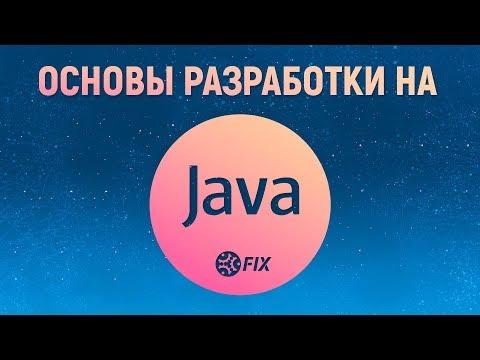 Основы разработки на Java