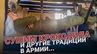 «Сушим крокодилов» и другие армейские традиции.