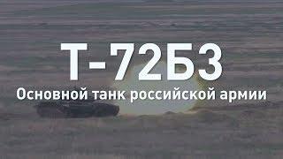 T–72. «Стальной кулак» России