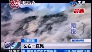 中視新聞》南投大地震 中橫山崩畫面驚人