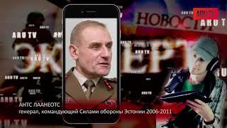 Войны фронт на фронт больше не увидишь / генерал Антс Лаанеотс