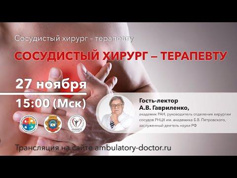 Cосудистый хирург – терапевту