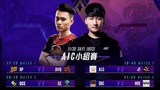AOV:AIC 2018《Garena 傳說對決》2018/11/30 17:00 小組賽 Day1