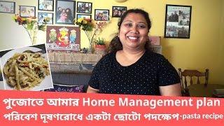 Durga Puja VLOG 2019 -  পুজোর দিনগুলোতে আমার Home Management plans। Pasta Recipe