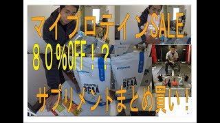 (動画)(80%OFF!?)筋トレサプリメントまとめ買い!マイプロテイン月末セールでサプリメントをまとめ買いした話。