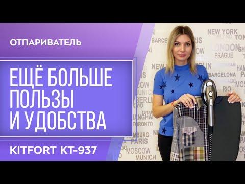 Отпариватель Kitfort KT-937