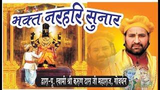 Day 2, Amritsar || Bhaktmal Katha || Swami Karun Dass Ji On DishaTV