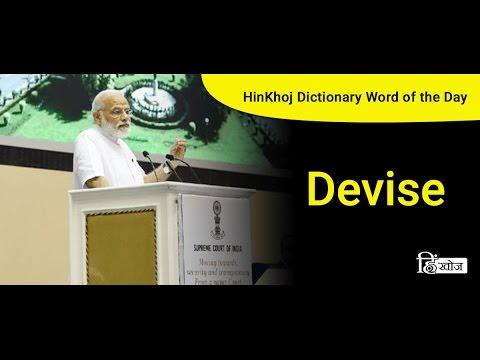 Wonderful HinKhoj Dictionary