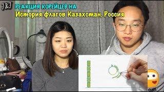 Реакция корейцев на История флагов Казахстан, Россия