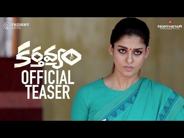 Karthavyam Official Teaser HD | Nayanthara| Gopi Nainar | Telugu Movies