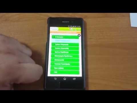 Video of plus4u.gr