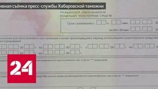 В аэропорту Хабаровска изъяли партию фальшивых полисов ОСАГО