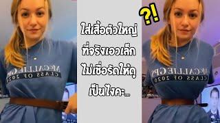 ซ่อนรูปอะพอเข้าใจแต่ว่า นั่นเล็กไปป่ะเนี่ย เกินคาดจริงๆ... #รวมคลิปฮาพากย์ไทย