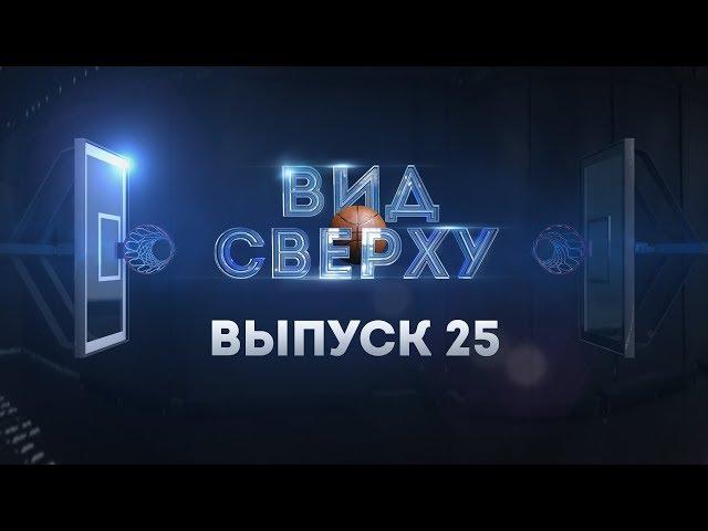 # ВидСверху 25: Невероятное спасение «Нижнего» и откровения форварда БК «Химки» Андрея Зубкова