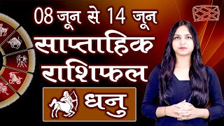 Saptahik Rashifal | धनु साप्ताहिक राशिफल | 08 - 14 जून 2020 | दूसरा सप्ताह | Weekly Predictions  MAA SHAKTI AVTAAR LO PHIR DESHBHAKTI SONG BY ANJALI DWIVEDI [FULL HD SONG] I MAIYYA KI DAASI | DOWNLOAD VIDEO IN MP3, M4A, WEBM, MP4, 3GP ETC  #EDUCRATSWEB