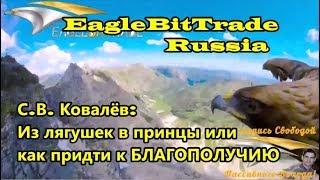 EagleBitTrade. Russia. Из лягушек в принцы или как придти к БЛАГОПОЛУЧИЮ