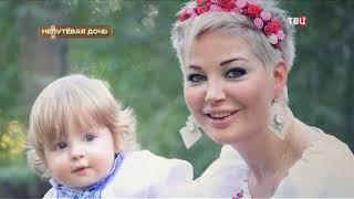 Непутевая дочь. Хроники московского быта