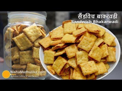 Bhakarwadi Sandwich | नई नवेली लोकप्रिय सैन्डविच बाकरवडी अब घर पर बनाईये | Tangy Sandwich Bhakarwadi