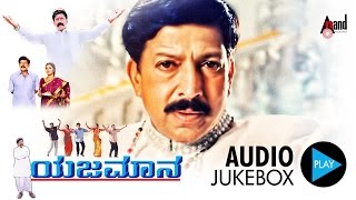 Yejamana   Audio JukeBox   Feat. Vishnuvardan,Shasikumar, Prema   New Kannada