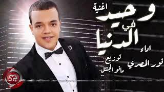 نور المصرى اغنية وحيد فى الدنيا 2019 NOUR EL MASRY - WAHEED FE ELDONIA تحميل MP3