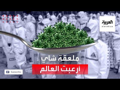 العرب اليوم - هذه الفوضى التي سببها كورونا حول العالم مقدارها
