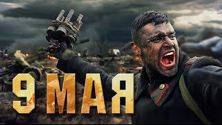 на 9 мая - Победа за нами - 2015 - от War Thunder