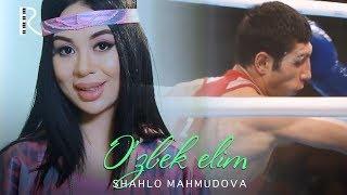 Shahlo Mahmudova - O'zbek elim | Шахло Махмудова - Узбек элим