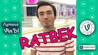 Лучшие Казахстанские Вайн Ратбек Октябрь 2016 I Best Kazakh Vine Ratbek October 2016