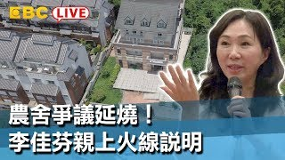 【東森大直播】農舍爭議延燒!李佳芬親上火線說明