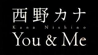 西野カナ/You&Me映画「高台家の人々」主題歌