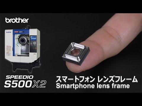 S500X2 レンズフレーム 加工動画