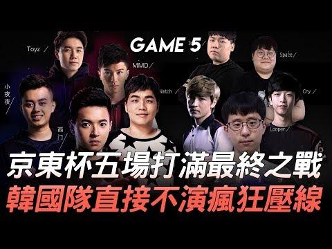 LMS vs LCK 京東杯五場打滿最終之戰 韓國隊直接不演瘋狂壓線!Game 5